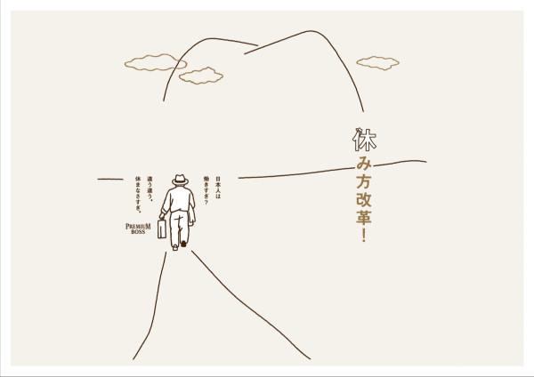 サントリー/プレミアムボス「休み方改革!」