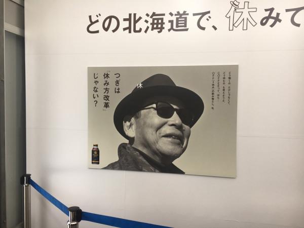 サントリー『PREMIUM BOSS』北海道キャンペーン