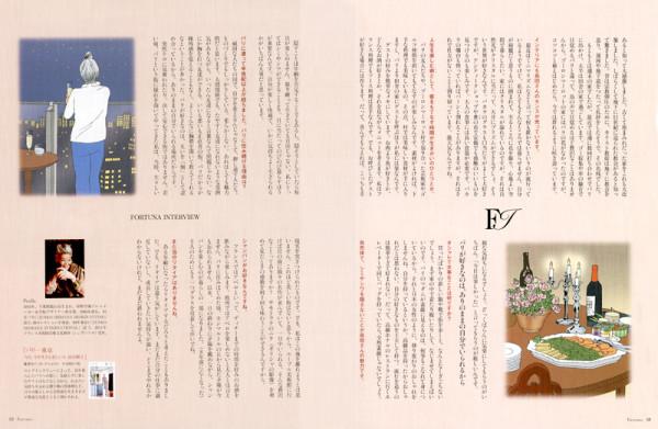 Fortuna Spring 2020 Vol.22
