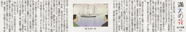 新聞連載「満天の花」挿絵