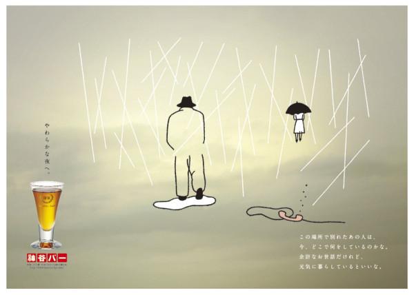 神谷バー 電車内広告ポスター