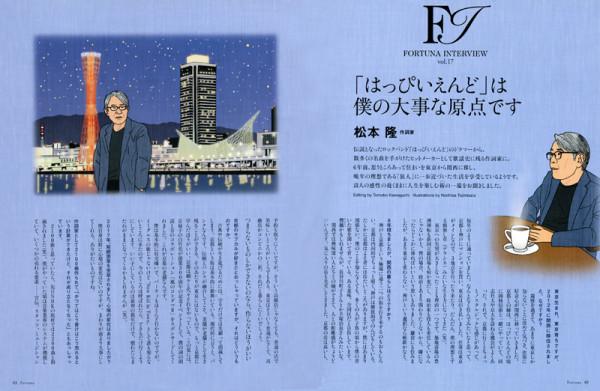 Fortuna Winter 2018 Vol.17